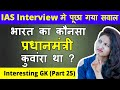 भारत का कौनसा प्रधानमंत्री कुंवारा था? | Interesting GK Part 25 | IAS Question | Rapid Mind