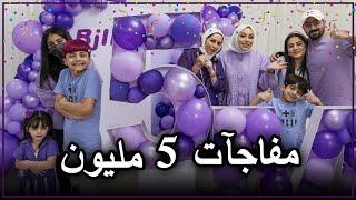 حفلة 5 مليون مشترك - عائلة عدنان
