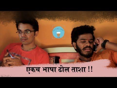 Ekach Bhasha Dhol Tasha | Gudipadwa 2018 | Cutting Chai Films