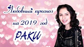Любовный прогноз для Раков на 2019 год.