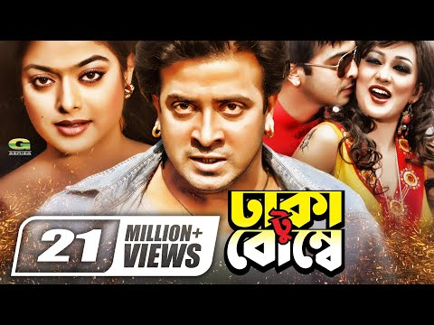 Bangla Movie | Dhaka To Bombay | Full Movie| Shakib Khan | Shahara | Omar Sany | Kabita