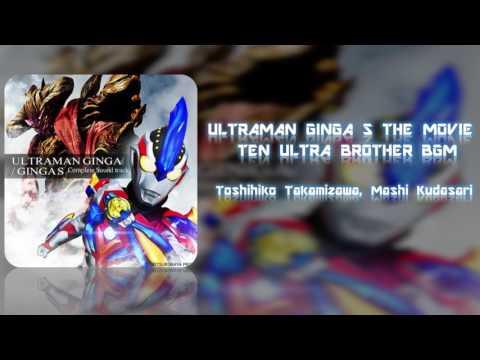 激闘!ウルトラ10勇士!! BGM Ultraman Ginga S the Movie Soundtrack
