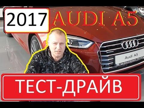 АУДИ А5 КУПЕ. МОДЕЛЬ 2017 г.ОБЗОР И ТЕСТ-ДРАЙВ.