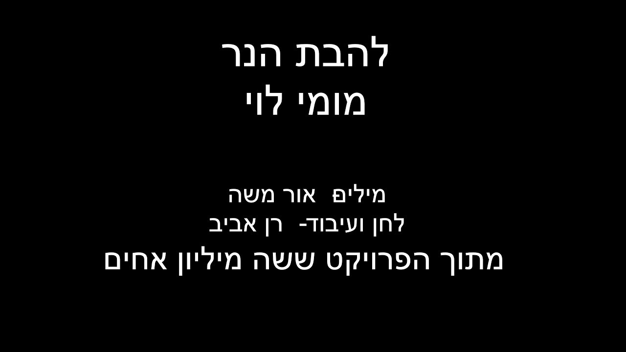 """מומי לוי - להבת הנר  - """"מתוך פרויקט ששה מיליון אחים - Lehavat haner - Momy Levy"""