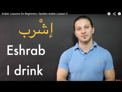 Arabic Lessons for Beginners | Spoken Arabic Lesson 3