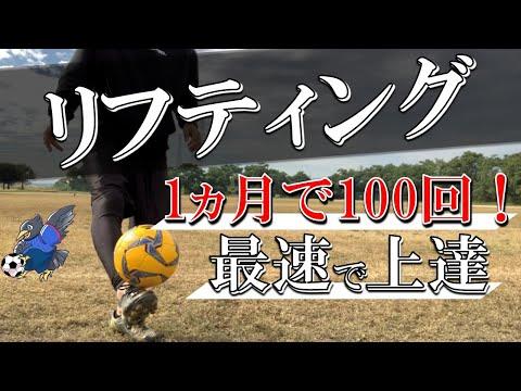【リフティング】1ヵ月で100回できる最速の練習法とコツを紹介【サッカー自主練】