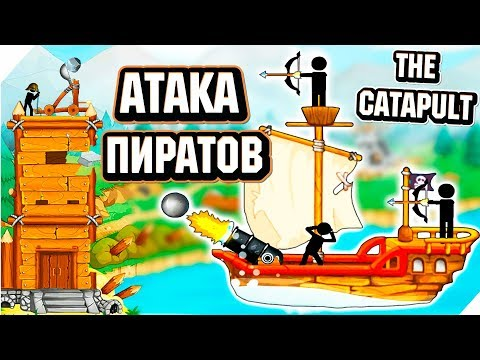 Эволюция катапульты.Катапульта: Атака пиратов The Catapult:Clash With Pirates Обзор.Игры для андроид