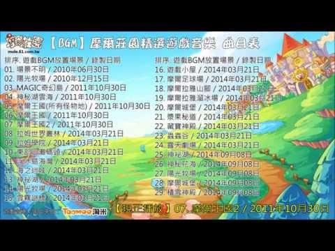 ᴴᴰ【BGM】摩爾莊園精選遊戲音樂