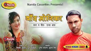 Band Monika | Best Uttarakhandi Song | Raja Shah | Latest Garhwali Song |
