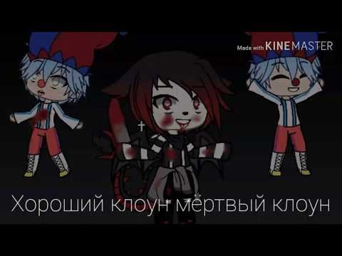 /Клип/~Хороший клоун мёртвый клоун~{Тони Раут}[Gacha Life]