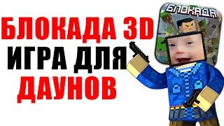 БЛОКАДА 3D - ИГРА ДЛЯ ДАУНОВ