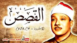 عبد الباسط عبد الصمد | القصــــص | تلاوة نادرة .. من الاسكندريــة عام 1969م !! جودة عالية HD