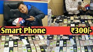 Smartphone at ₹300/-   Vivo oppo oneplus samsung xiomi Secondhand smartphone sale   VANSHMJ