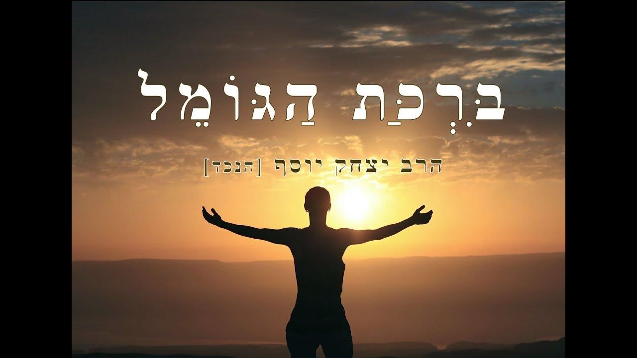 הרב יצחק יוסף ברכת הגומל שידור חי HD
