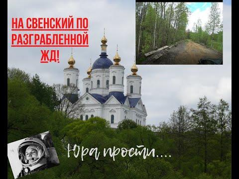 Партизанский маршрут по разграбленной ЖД до Свенского монастыря Брянск!