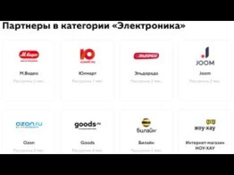 Магазины электроники партнеры карты рассрочки Совесть для оплаты частями без процентов