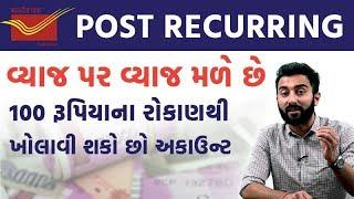 National Saving Recurring Deposit Account Explained |  Ek Vaat Kau