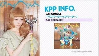 Kyary PamyuPamyu  FANS in U.S.A │ きゃりーツアー アメリカ HKTV #055-1 Mp3