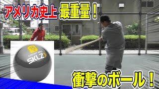 【米から輸入】超スーパー重量ボール!打ったら手が…HR打者育成企画! thumbnail