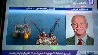 الخبير والمحلل الاقتصادي د. مازن مرجي على قناة الاقتصادية للحديث عن تطورات اسواق النفط العالمية