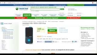 Как купить на Rozetka, заказ товара.(, 2013-05-19T09:44:30.000Z)