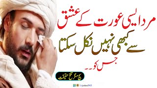 Gambar cover Amazing Quotations About Life| Best Hindi Quotes| Rj Adeel| Urdu Quotes| Reality Based Quotes| Quote