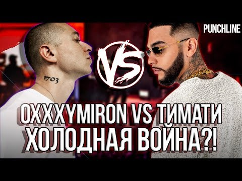 OXXXYMIRON VS ТИМАТИ ХОЛОДНАЯ ВОЙНА | BOOKING MACHINE VS BLACK STAR