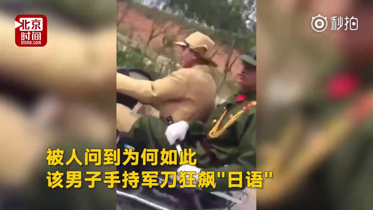 """兩男子穿日本軍服喊""""八嘎呀路"""" 被數百名群眾圍堵 - YouTube"""