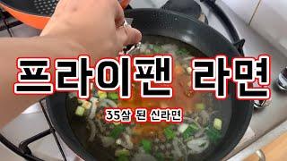 라면 맛있게 끓이는 방법 ㅣ 신라면 요리 레시피 ㅣ 볶…