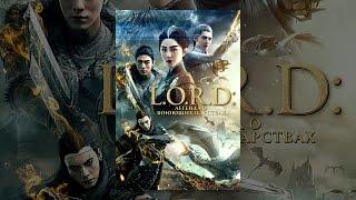 Легенда о воюющих царствах (с субтитрами)