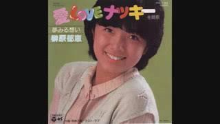 郁恵さんの16枚目のシングル。1980.04.01リリース。作詞作曲:佐々木勉 ...