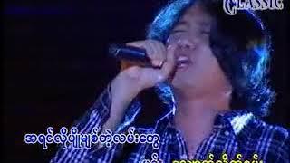 Myanmar Karaoke Songs Myo Gyi အဆိပ္ခြက္