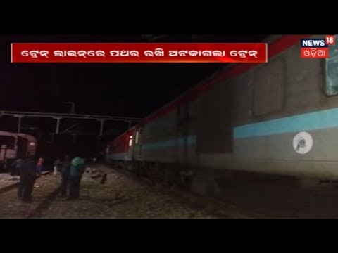 Ahmedabad-Puri express derailed | News 18 Odia