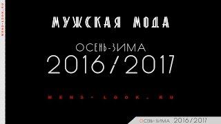 видео Мужская мода осень-зима 2016-2017