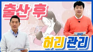 임산부 출산 전후 필수영상 [출산 후 스트레칭, 생활습…