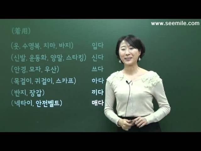 [SEEMILE III, 韓国語 基本表現編] 12.~しています ~고 있어요
