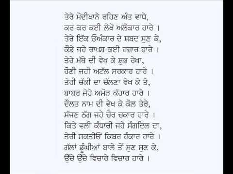 shri guru nanak dev ji essay writer