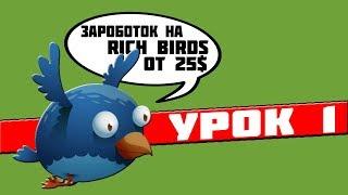 ЗАРАБОТОК НА RICH BIRDS УРОК 1