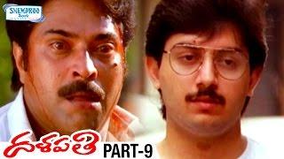 Dalapathi Telugu Full Movie HD | Rajinikanth | Mammootty | Shobana | Ilayaraja | Thalapathi | Part 9