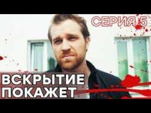 🔪 Сериал ВСКРЫТИЕ ПОКАЖЕТ - 1 сезон - 5 СЕРИЯ