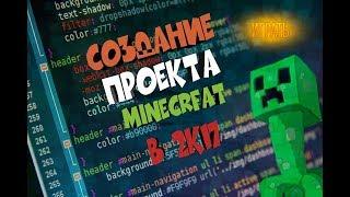 Как создать свой проект Minecraft в 2k17.(#2) Настройка шаблона. Установка личного кабинета.