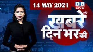 Din Bhar Ki Khabar   News Of The Day, Hindi News India   Top News   Latest News Lockdown #DBLIVE
