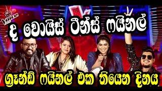 The Voice Teens Sri Lanka Grand Final date වයස ටනස එක ෆයනල එක තයන දනය මනන