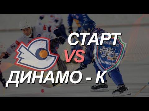 Старт (Н.Новгород) — Динамо-Казань (Казань)