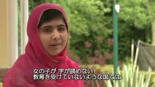 マララさんへの インタビュー (国連人権高等弁務官 2013年7月)