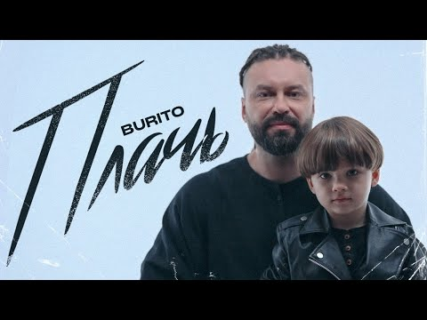 Burito – Плачь