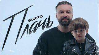 Премьера клипа: Burito – Плачь
