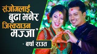 'Sanjog लाई 'बुढा' भन्न रमाइलो' - Barsha Raut Wedding || Intro Nepal