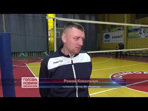 TV7plus Телеканал Хмельницького. Україна: ТВ7+. «Новатор» - «Житичі»: хто кого?
