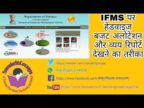 IFMS App - cinemapichollu